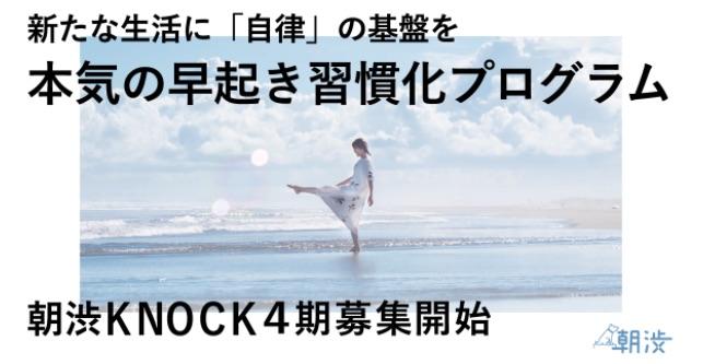 朝渋Knock